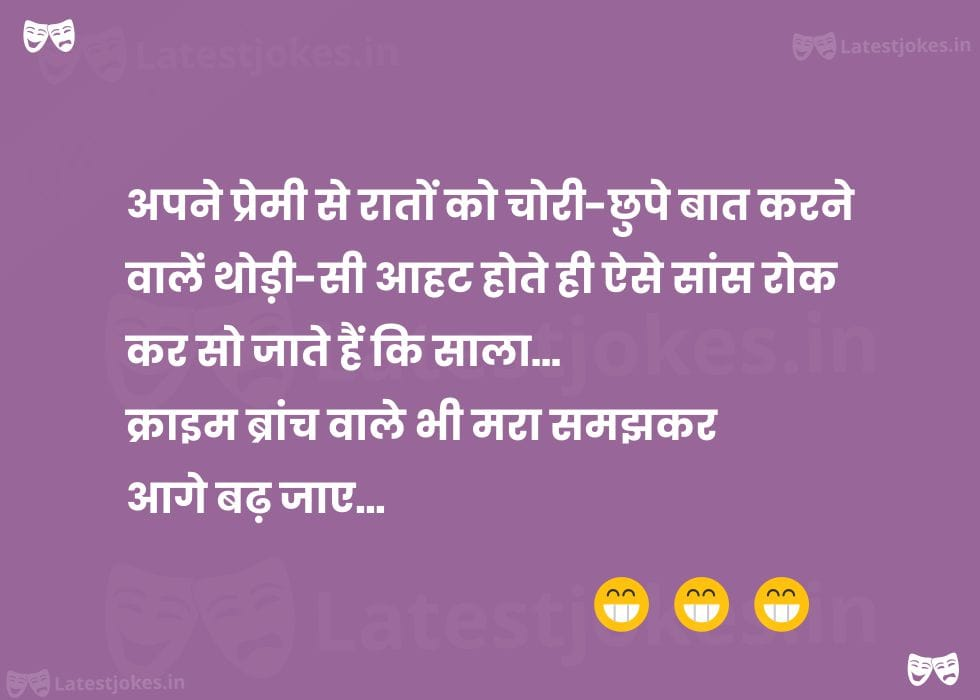 premi se baat_latest_jokes