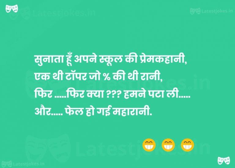 school ki prem kahani-latest jokes