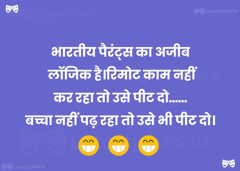indian parents-latest jokes