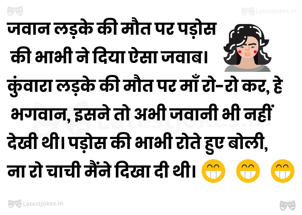 jawan ladke ki maut latest jokes