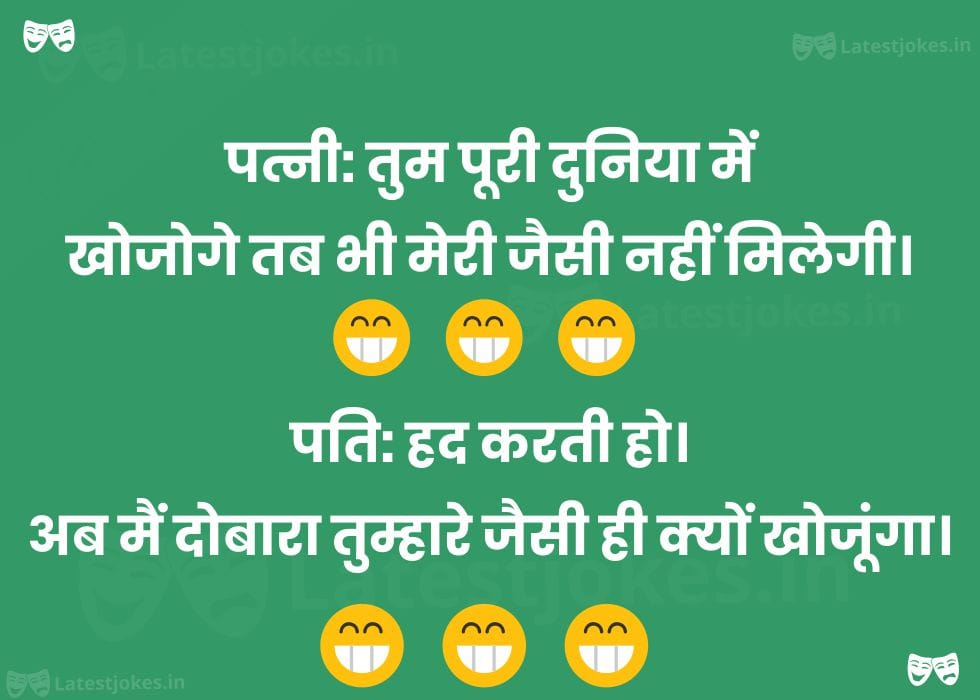 mere jesi patni latest jokes