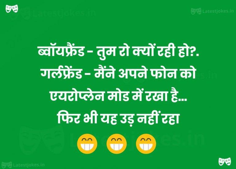 q ro rhi ho-latest jokes