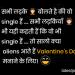 sabhi ladke