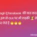 facebook ki baat