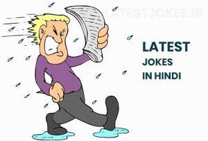 Latest-Jokes-In-Hindi