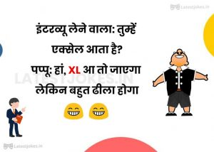 Interview-joke-in-hindi-2020