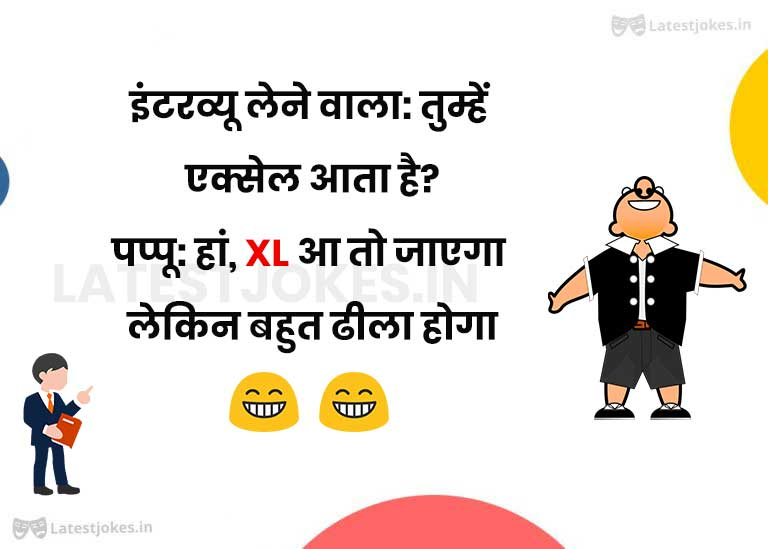 Interview-joke-in-hindi-2020