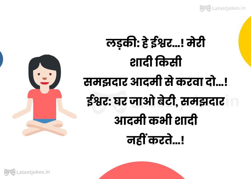 samajhdar aadmi se shadi jokes in hindi