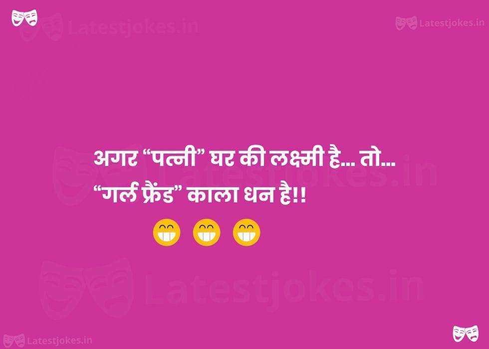 girlfriend kala dhan-latest jokes