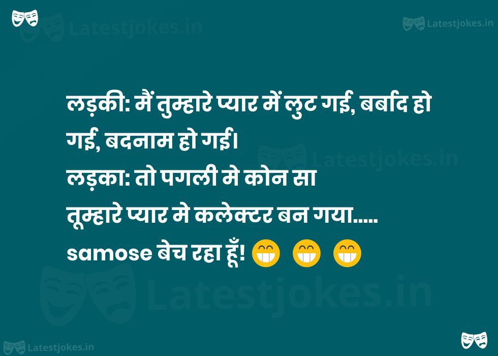 tumhare pyar me_latest_jokes