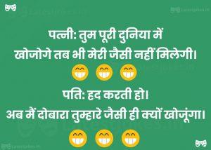 mere jesi patni -latest jokes