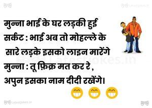 munnabhai joke -latest jokes