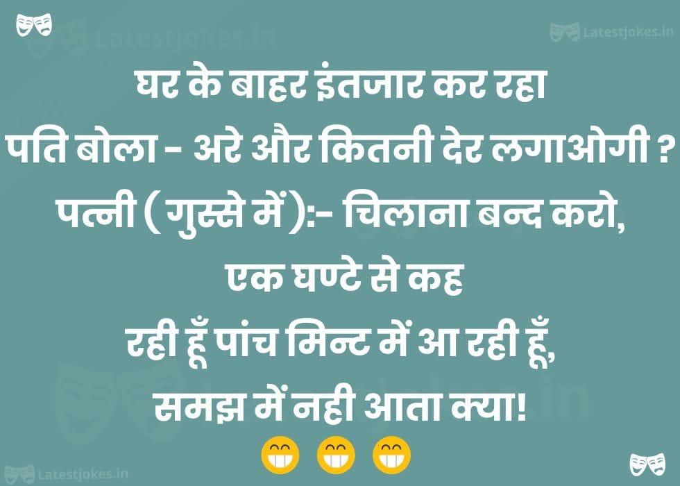 patni ka intzaar -latest jokes