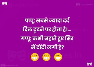 sabse jyada dard - latest jokes