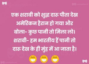sharabi ko daru - latest jokes