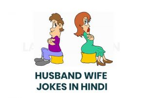 husband-wife-jokes-latest_jokes