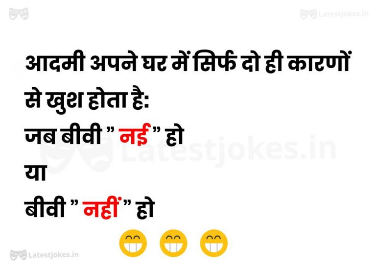 khus aadmi latest jokes