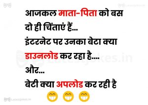mata pita ki tension-latest_jokes