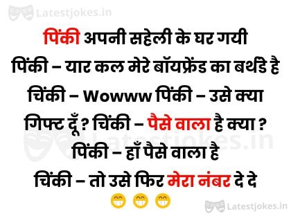 Pinky Ka Boyfriend-latest_jokes