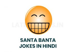 santa banta jokes in hindi