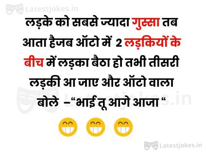 2 ladkio ke bich-latest_jokes