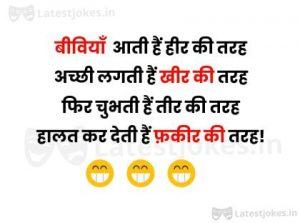 biwi aati hai-latest_jokes