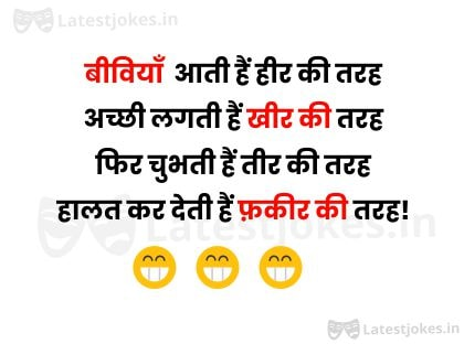 biwi aati hai-latest_jokes