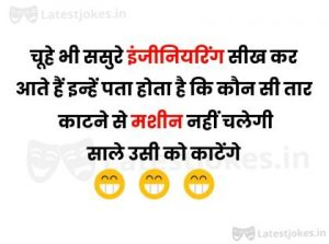 chuhe bhi sasure-latest_jokes