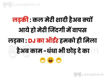 dj wala boyfriend-latest jokes