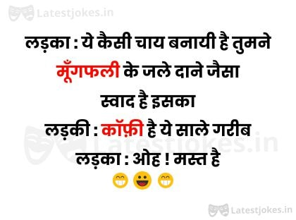 gareeb boyfriend-latest jokes