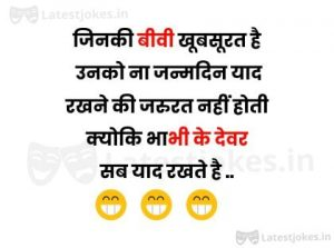 khubsurat biwi-latest_jokes