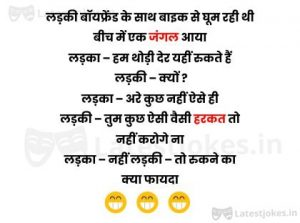 ladki bf ke sath-latest_jokes