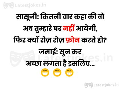 sasu aur damaad latest joke