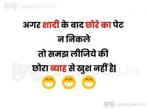 shadi ke baad-latest_jokes
