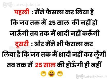 shadi nahi karungi-latest jokes