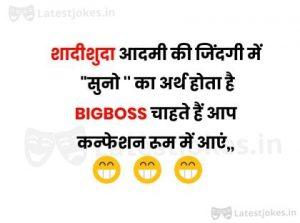 shadi-shuda-aadmi-latest_jokes