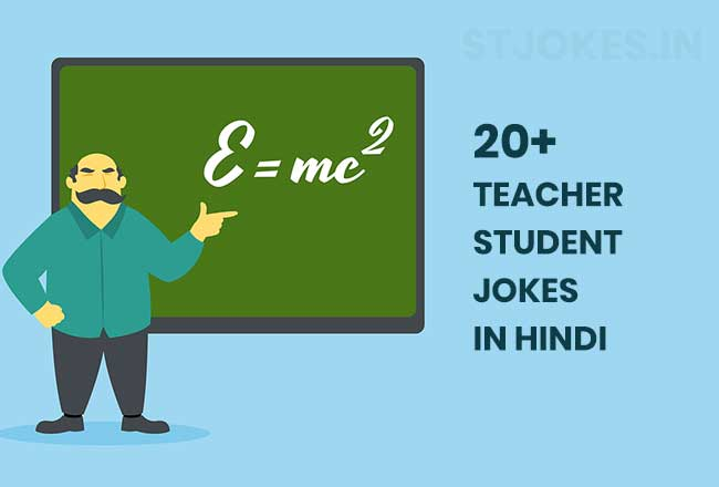 20+Teacher-Student-Jokes in hindi
