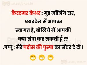 customer care jokes in hindi
