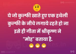 ice cream joke funny hindi