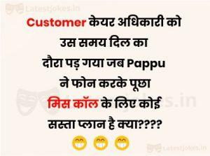 miss call plan jokes in hindi