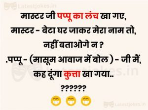 pappu ka lunch jokes in hindi