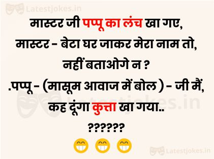 pappu ka lunch funny joke
