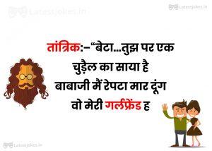 police aur patni jokes in hindi