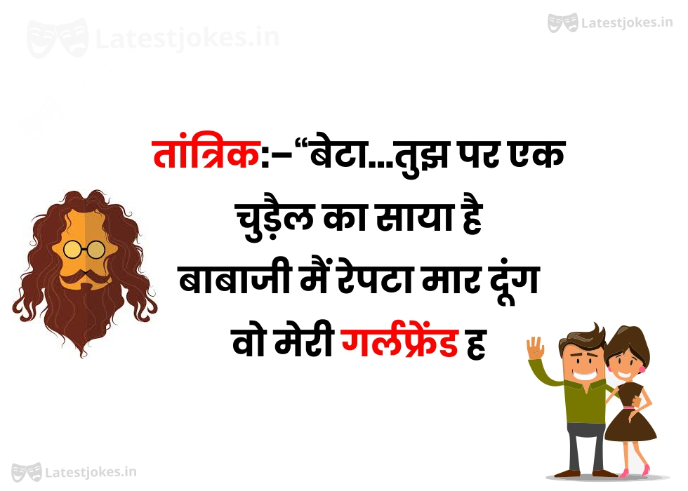police aur patni jokes in hindi