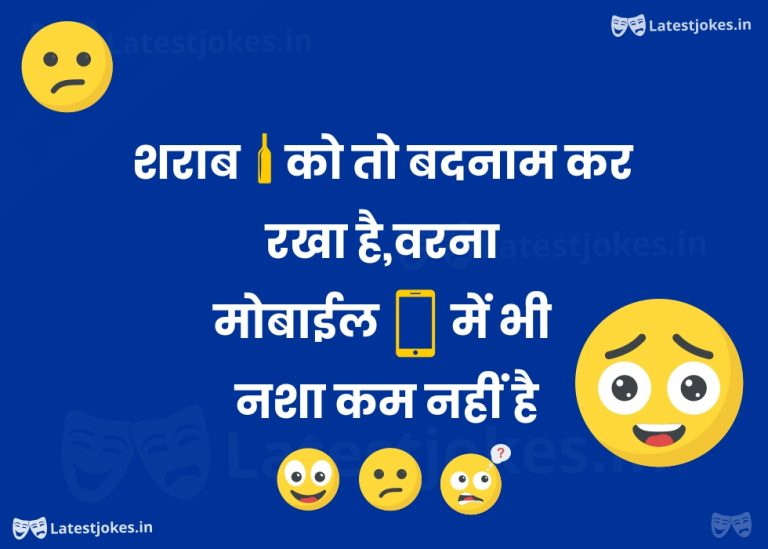 sharab ko badnam latest jokes