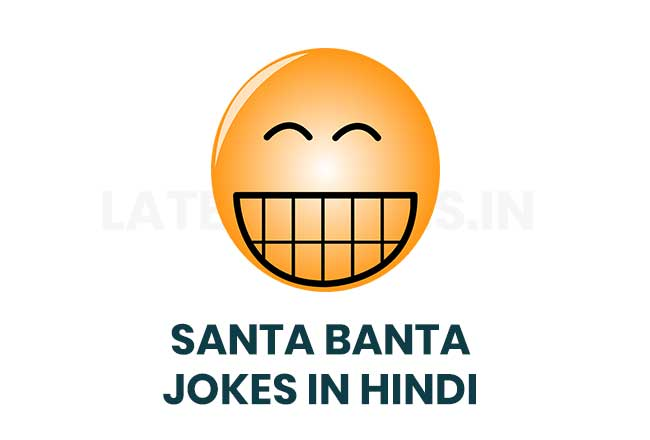santa-banta-jokes-in-hindi