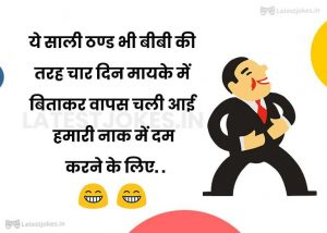 sardi aur biwi jokes in hindi 2020