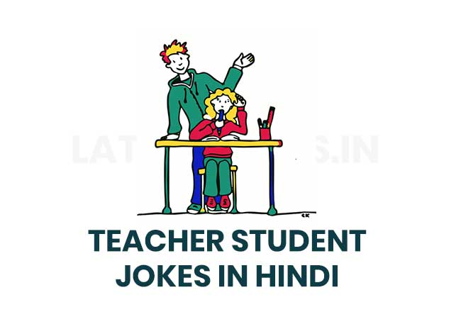 teacher-student-jokes-in-hindi